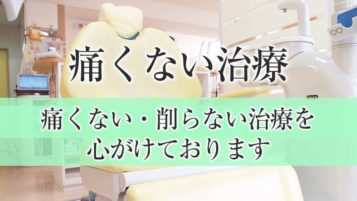 虫歯予防治療