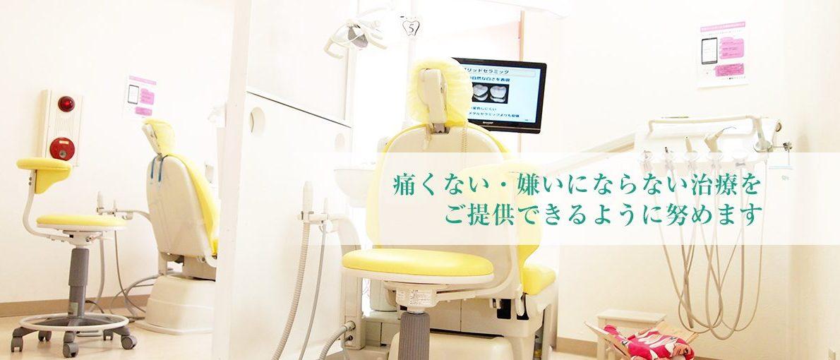 小児・予防を得意としており、歯医者を嫌いにならない雰囲気づくりを心がけています。