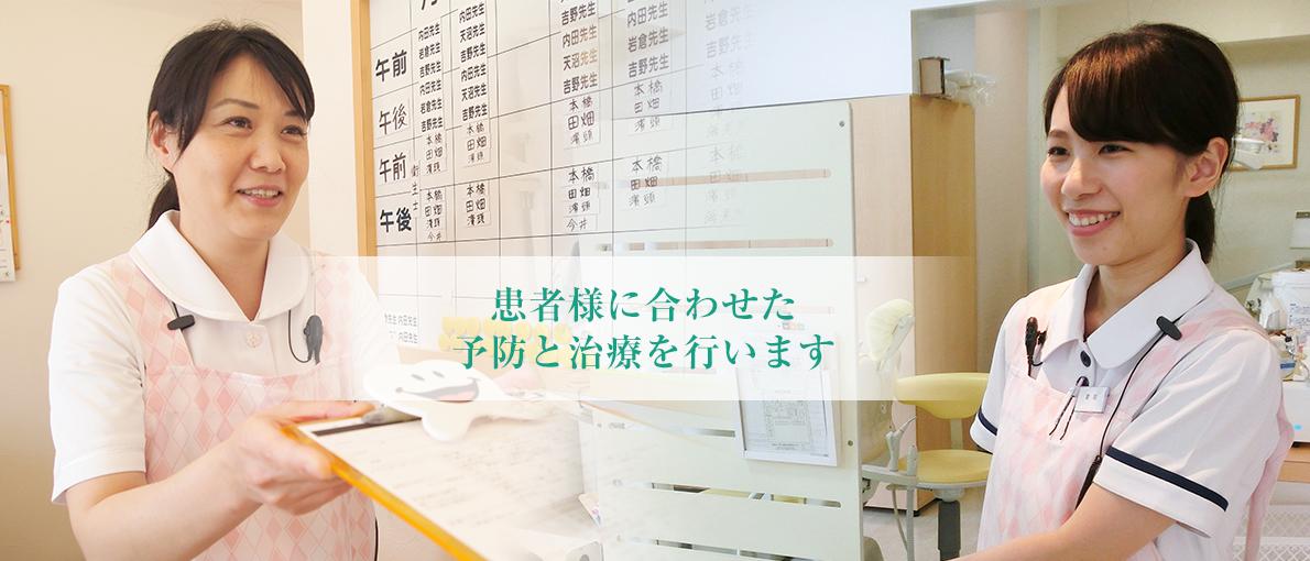 患者に合わせた歯科予防と治療を行います